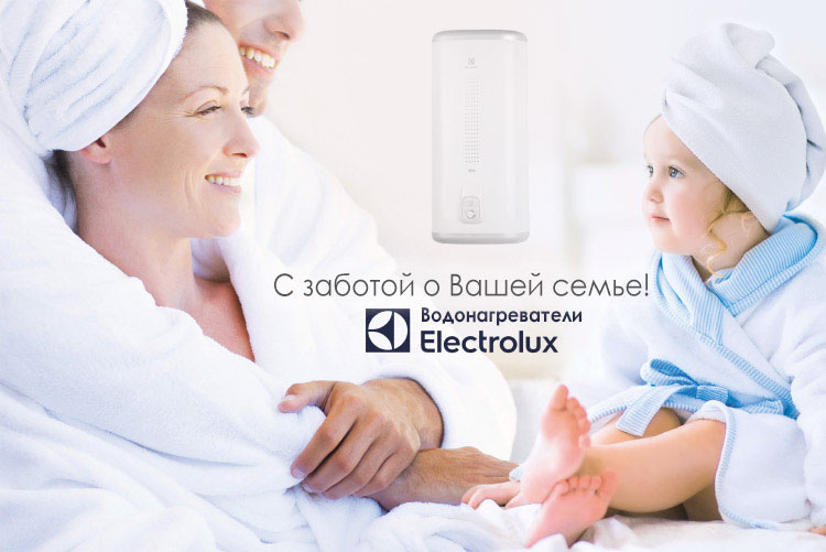 https://vodonagrevatel-electrolux.ru